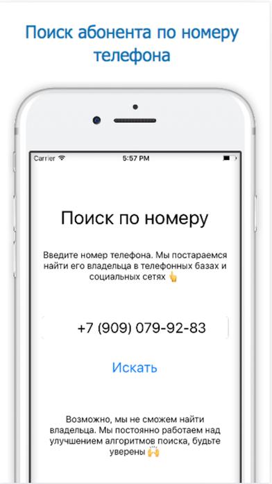 Как сделать поиск по номеру телефона