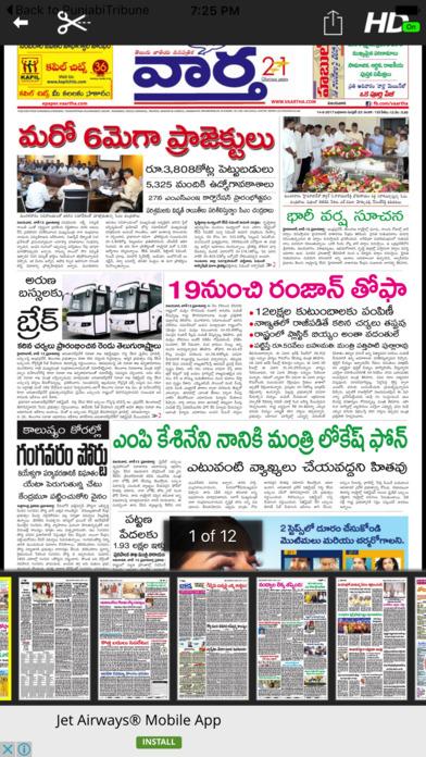 sakshi telugu paper app