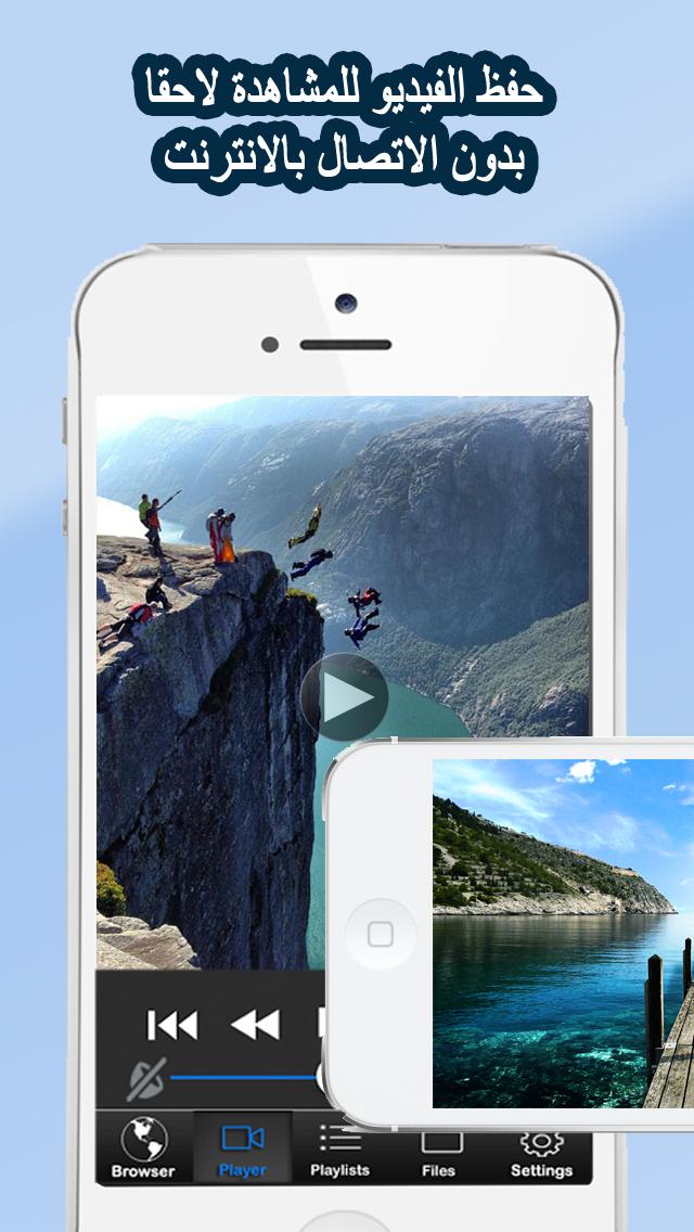 برنامج تحميل مقاطع الفيديو المجاني (Video Downloader) Screenshot