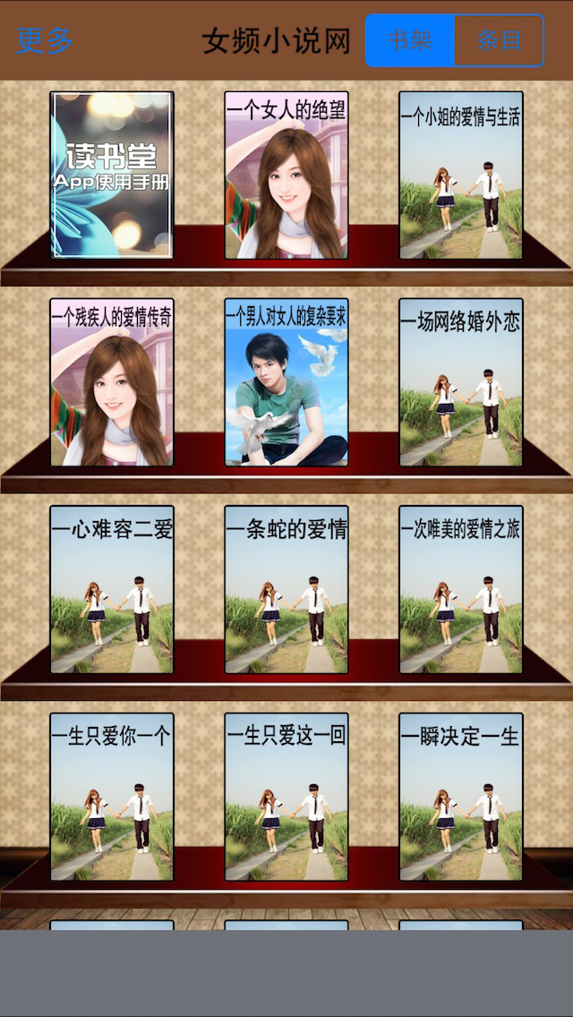 女频小说网 Screenshot