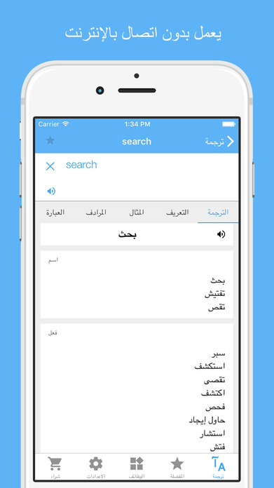 Dict Plus: قاموس و ترجمه عربي انجليزي Screenshot