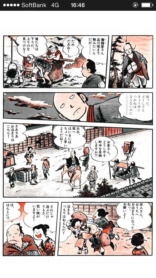 漫画 iphone 無料 ダウンロード