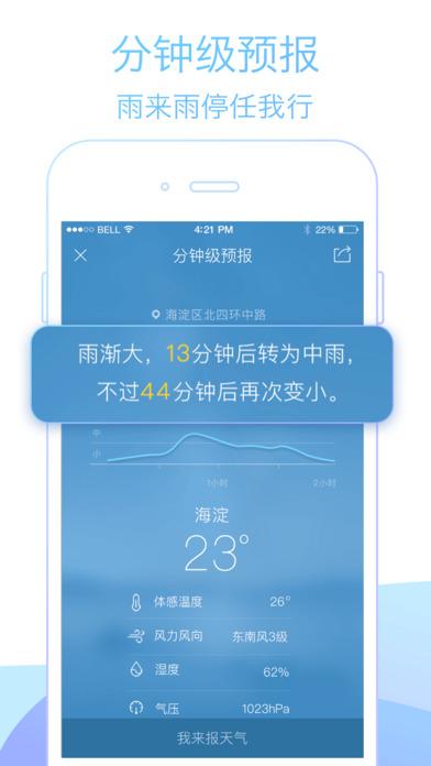 天气通Pro - 关注天气,开启美好生活 Screenshot