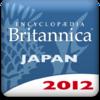 ブリタニカ國際大百科事典 小項目版 2012 for Mac