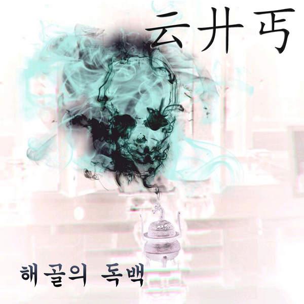 [Single] Headok – Monologue of Skull