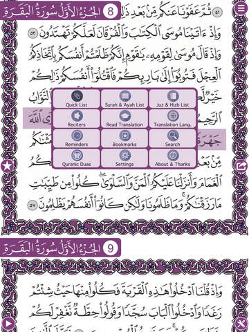 Holy Quran with Famous Reciters & 12 Audio Languages Translations Screenshot