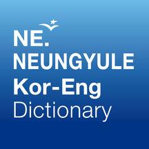 능률 한영 사전