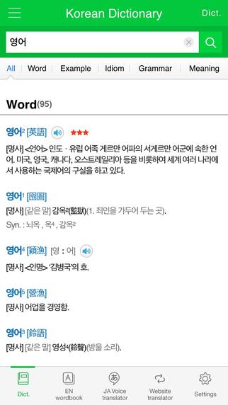 免費教育app naver korean dictionary translate 네이버사전