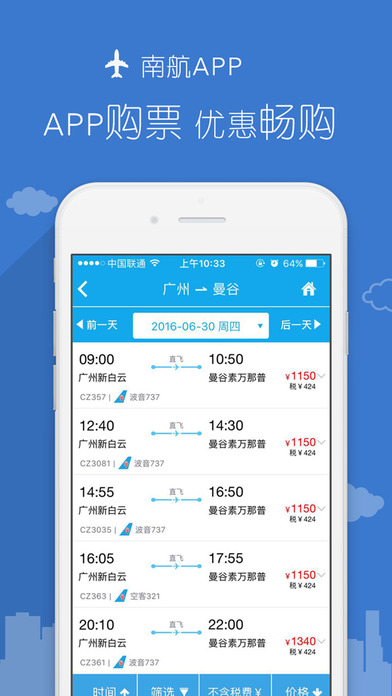 China Southern Airlines App Download Android Apk