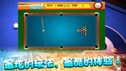 桌球8 ball:台球大师 pool game Screenshot on iOS