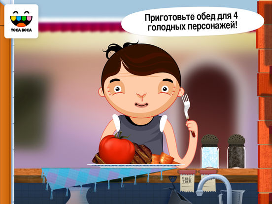 Toca Kitchen Screenshot
