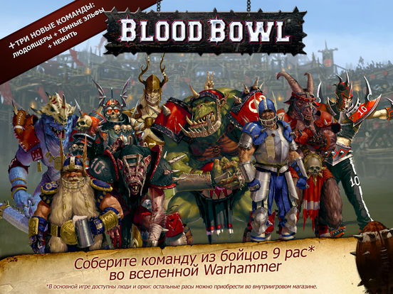 Blood Bowl Screenshot