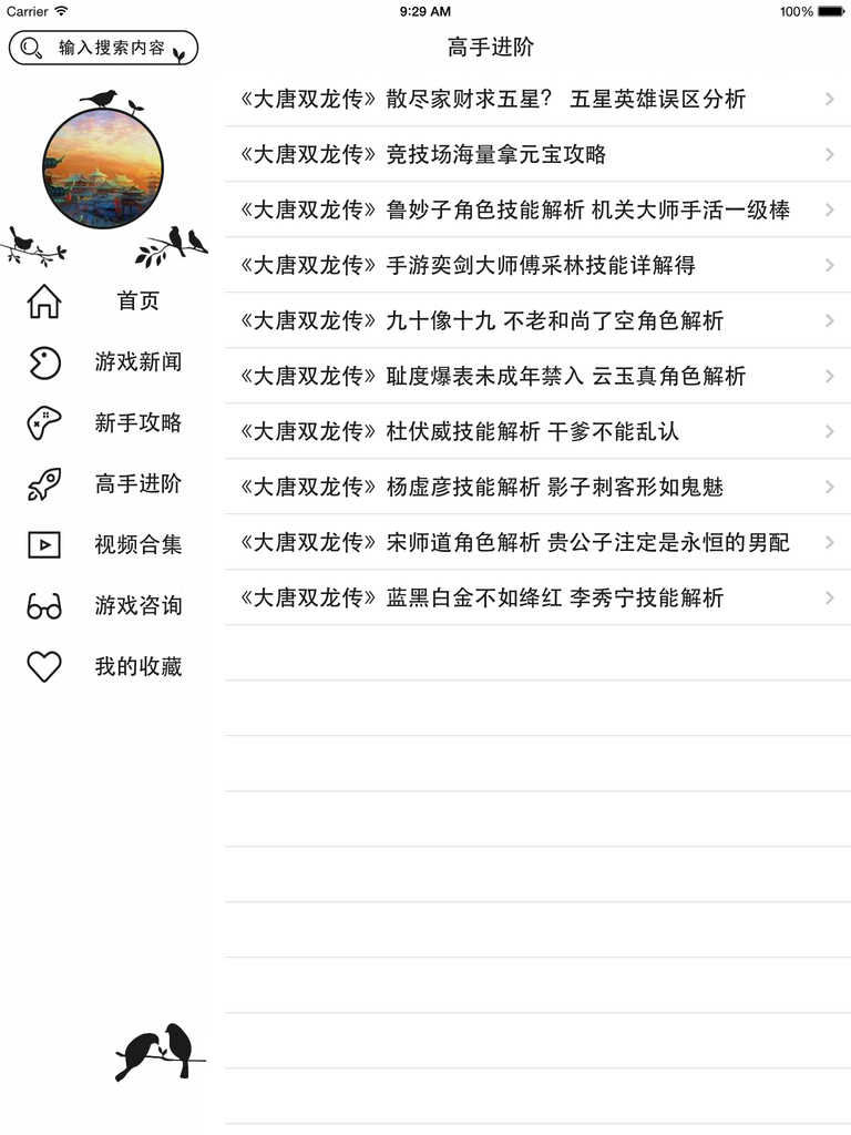 攻略秘籍For大唐双龙传