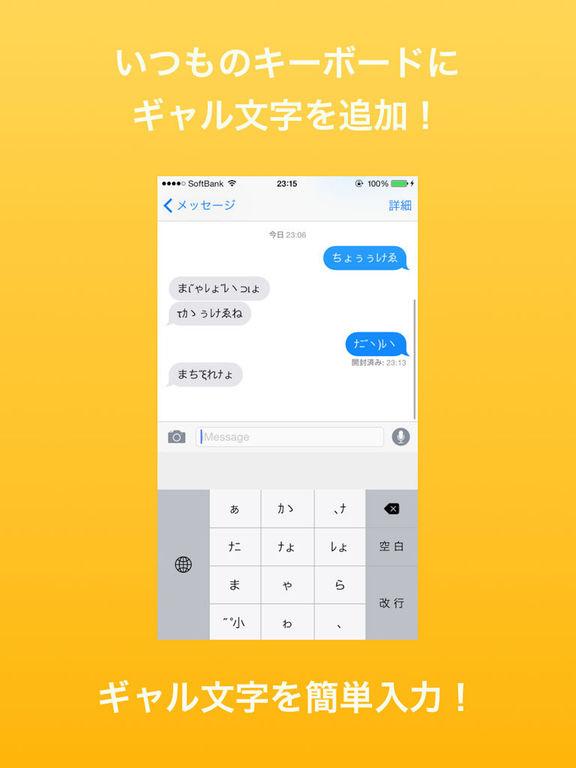 pleased to meet you in japanese hiragana keyboard