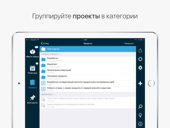 Хаос-контроль: список задач и дел + органайзер GTD Screenshot