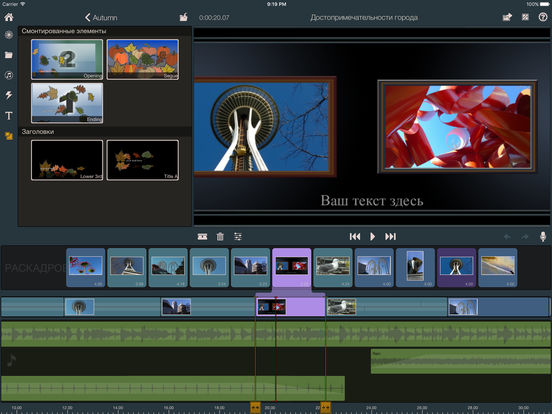 Pinnacle Studio Pro Screenshot