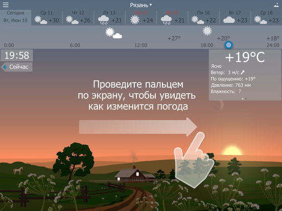 Погода YoWindow Screenshot